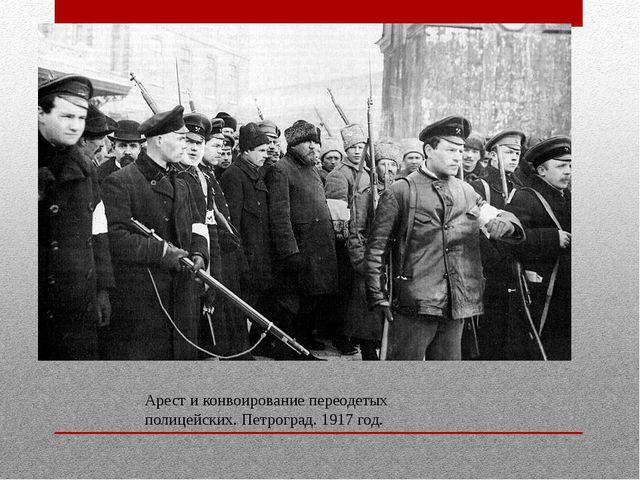 Арест и конвоирование переодетых полицейских. Петроград. 1917 год.