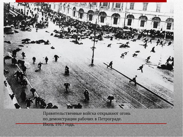 Правительственные войска открывают огонь по демонстрации рабочих в Петроград...