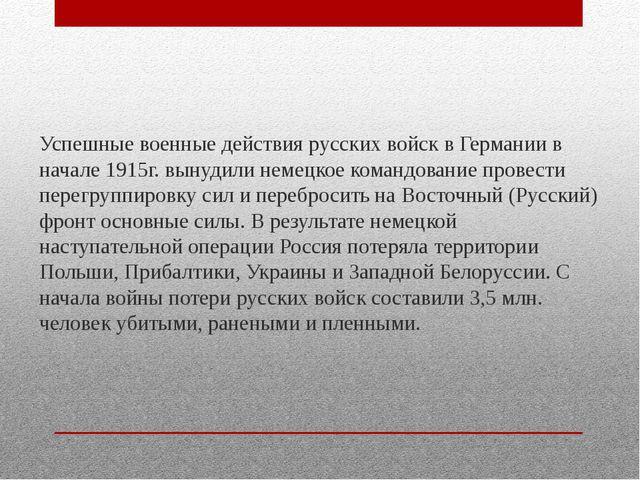 Успешные военные действия русских войск в Германии в начале 1915г. вынудили н...