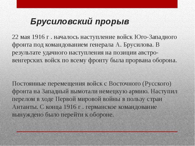 Брусиловский прорыв 22 мая 1916 г . началось наступление войск Юго-Западного...