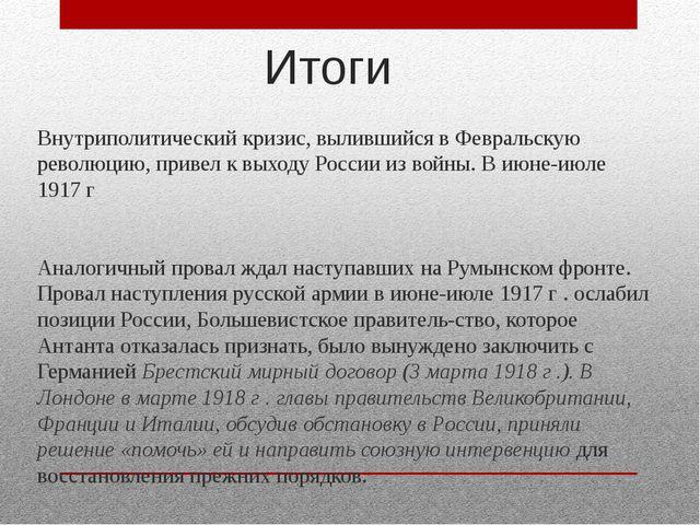 Итоги Внутриполитический кризис, вылившийся в Февральскую революцию, привел к...