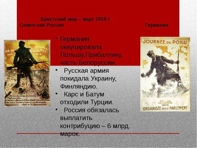 Брестский мир – март 1918 г. Советская Россия Германия Германия оккупировала...