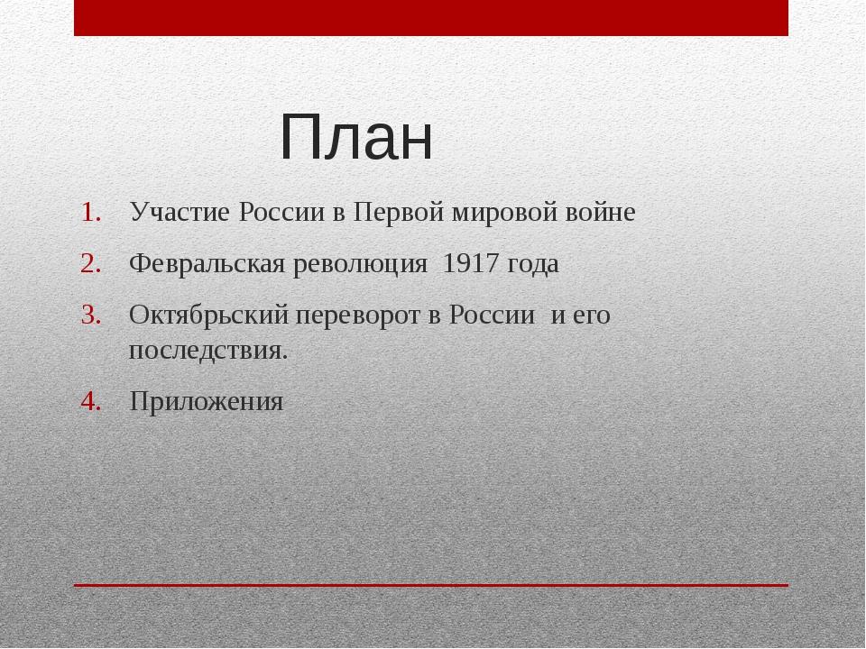 План Участие России в Первой мировой войне Февральская революция 1917 года Ок...