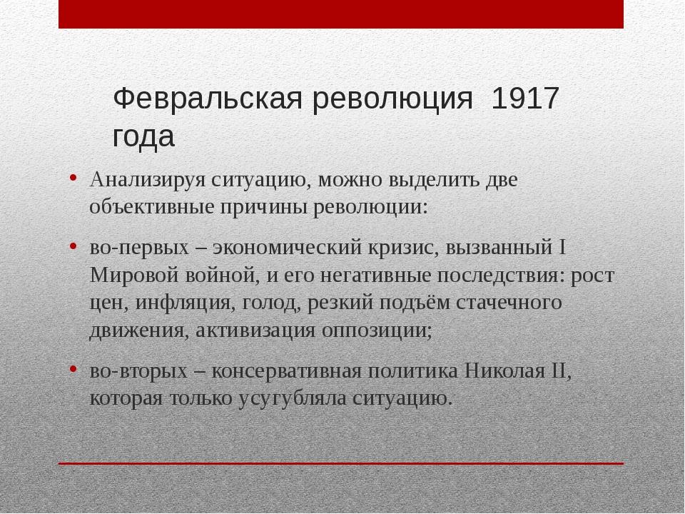 Февральская революция 1917 года Анализируя ситуацию, можно выделить две объек...