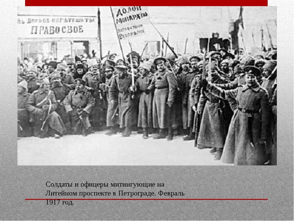 Солдаты и офицеры митингующие на Литейном проспекте в Петрограде. Февраль 19...