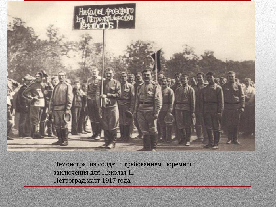 Демонстрация солдат с требованием тюремного заключения для Николая II. Петро...