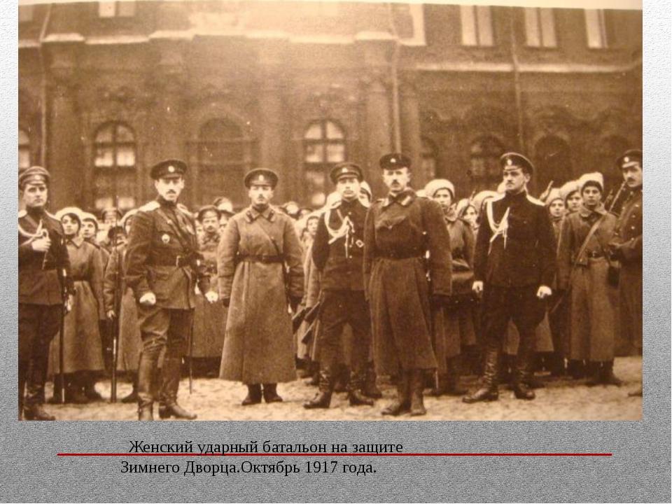 Женский ударный батальон на защите Зимнего Дворца.Октябрь 1917 года.