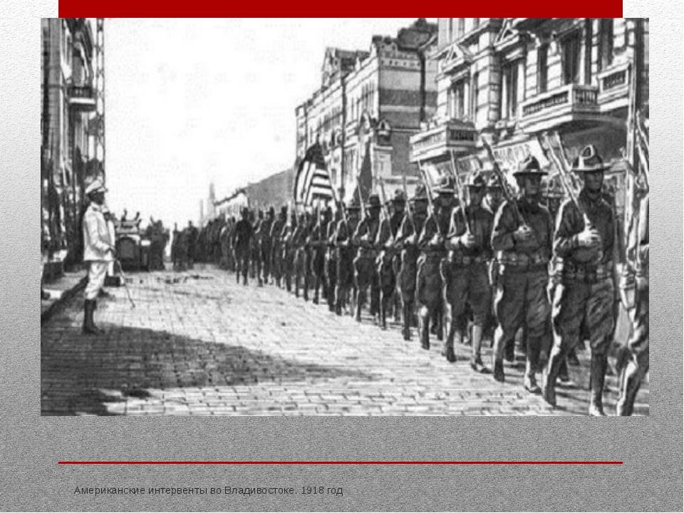 Американские интервенты во Владивостоке. 1918 год