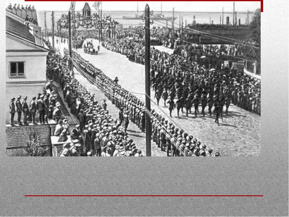 Вступление английских интервентов в Архангельск. Август 1918.