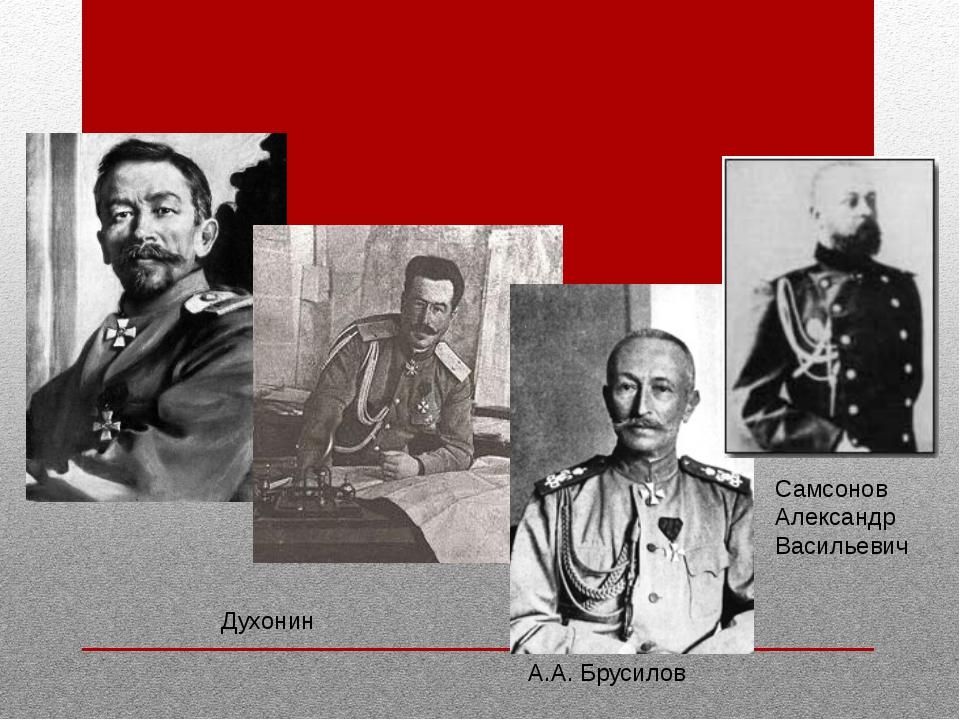 Лавр Гео́ргиевич Корни́лов Николай Никола́евич Духонин А.А. Брусилов Самсонов...