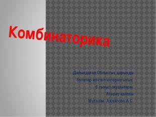 Комбинаторика Дайындаған:Облыстық дарынды балалар мектеп-интернатының 6 cыны