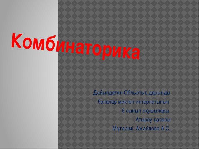 Комбинаторика Дайындаған:Облыстық дарынды балалар мектеп-интернатының 6 cыны...