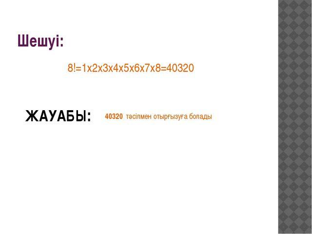 Шешуі: 8!=1x2x3x4x5x6x7x8=40320 ЖАУАБЫ: 40320 тәсілмен отырғызуға болады