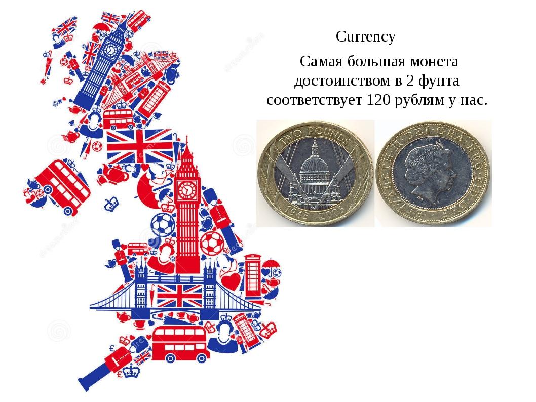 Currency Самая большая монета достоинством в 2 фунта соответствует 120 рублям...