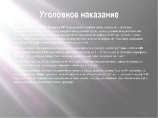 Уголовное наказание Статья 228 Уголовного Кодекса РФ за незаконное приобретен