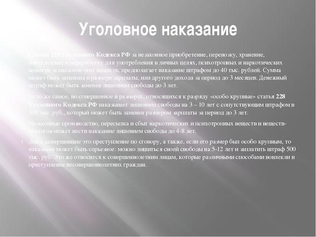 Уголовное наказание Статья 228 Уголовного Кодекса РФ за незаконное приобретен...