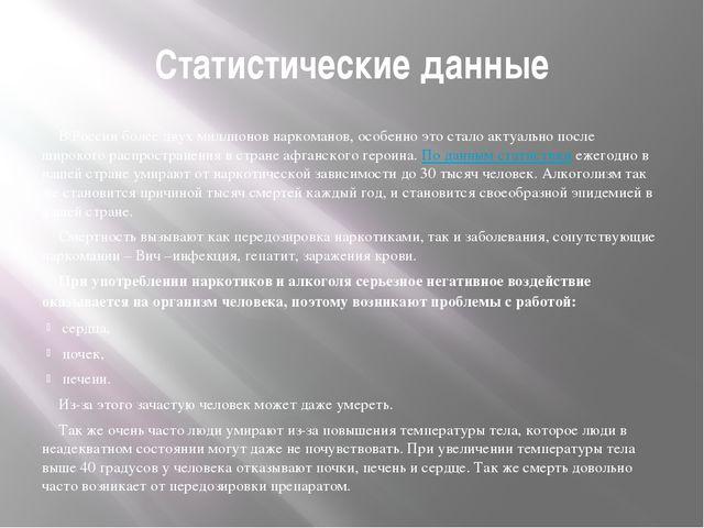 Статистические данные В России более двух миллионов наркоманов, особенно это...