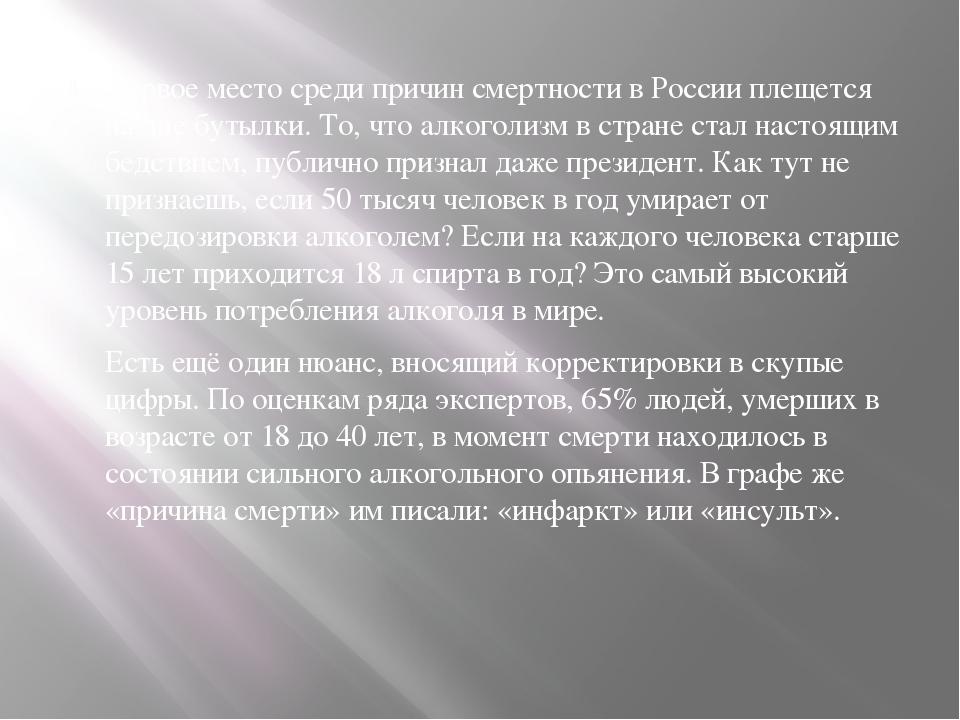Первое место среди причин смертности в России плещется на дне бутылки. То, чт...