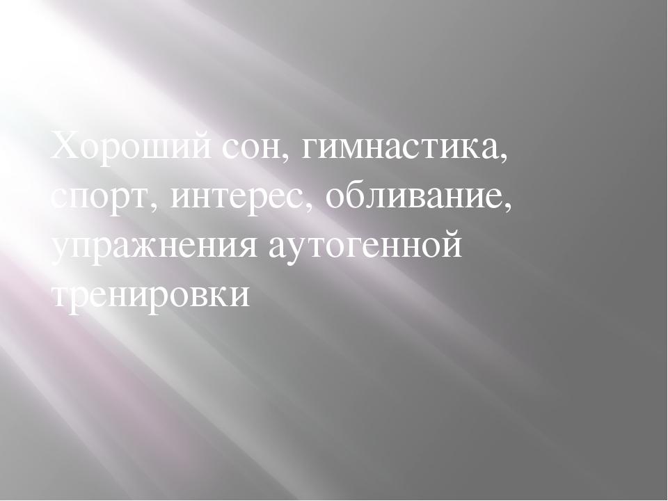 Хороший сон, гимнастика, спорт, интерес, обливание, упражнения аутогенной тр...