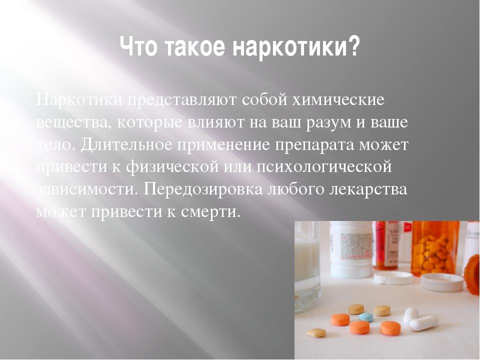 Что такое наркотики? Наркотики представляют собой химические вещества, которы...