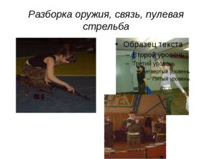 Разборка оружия, связь, пулевая стрельба