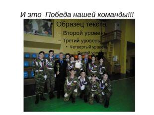 И это Победа нашей команды!!!