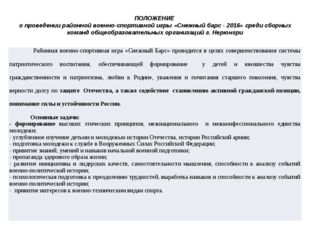 ПОЛОЖЕНИЕ о проведении районной военно-спортивной игры «Снежный барс - 2016»
