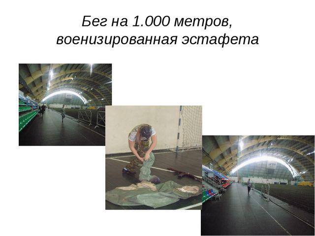 Бег на 1.000 метров, военизированная эстафета