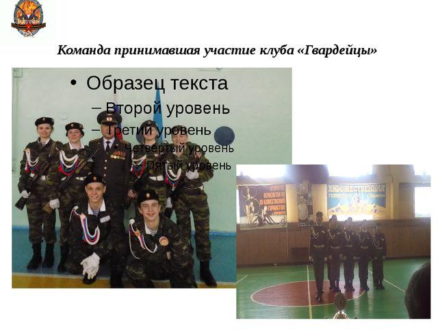 Команда принимавшая участие клуба «Гвардейцы»