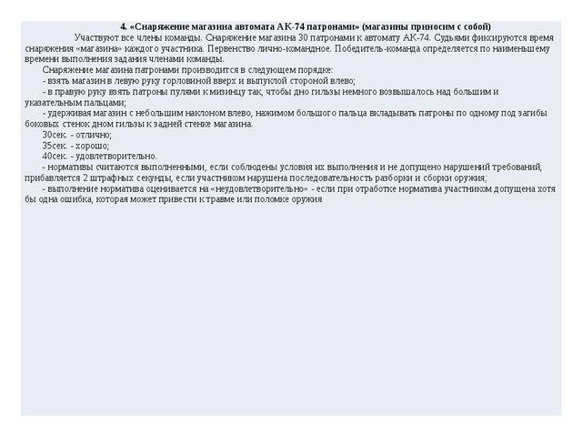 4. «Снаряжение магазина автомата АК-74 патронами» (магазины приносим с собой)...