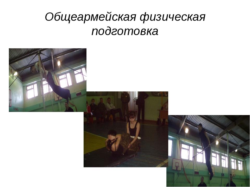 Общеармейская физическая подготовка