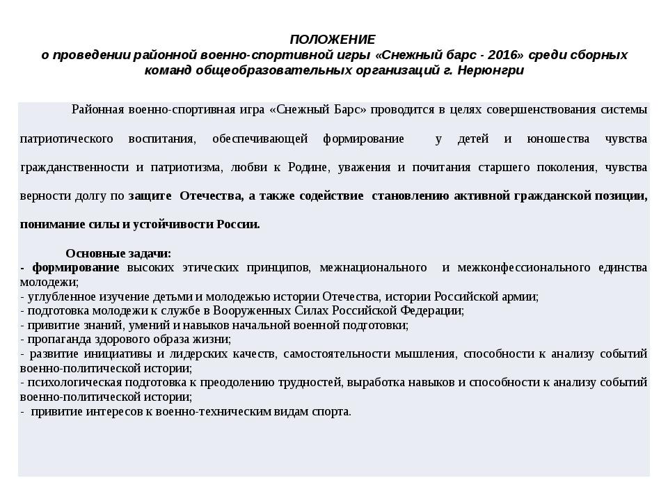 ПОЛОЖЕНИЕ о проведении районной военно-спортивной игры «Снежный барс - 2016»...
