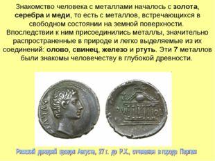 Знакомство человека с металлами началось с золота, серебра и меди, то есть с