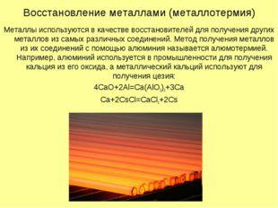 Восстановление металлами (металлотермия) Металлы используются в качестве восс