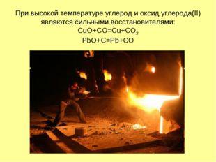 При высокой температуре углерод и оксид углерода(II) являются сильными восста