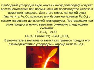 Свободный углерод (в виде кокса) и оксид углерода(II) служат восстановителями