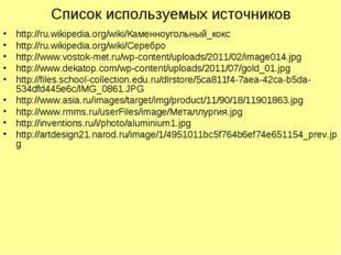 Список используемых источников http://ru.wikipedia.org/wiki/Каменноугольный_к