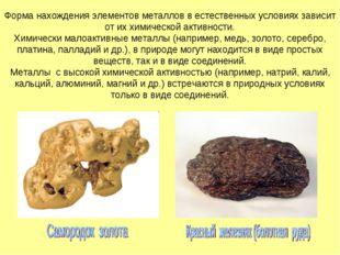 Форма нахождения элементов металлов в естественных условиях зависит от их хим