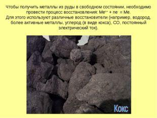Чтобы получить металлы из руды в свободном состоянии, необходимо провести про