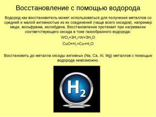 Восстановление с помощью водорода Водород как восстановитель может использова