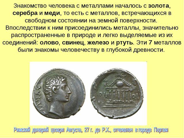 Знакомство человека с металлами началось с золота, серебра и меди, то есть с...