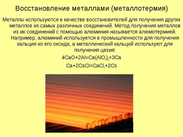 Восстановление металлами (металлотермия) Металлы используются в качестве восс...