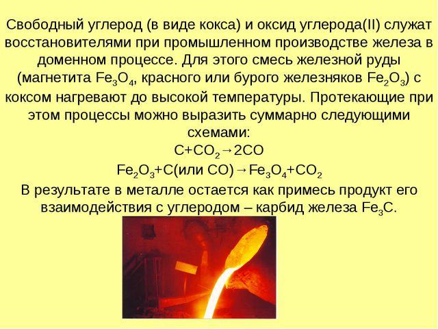 Свободный углерод (в виде кокса) и оксид углерода(II) служат восстановителями...