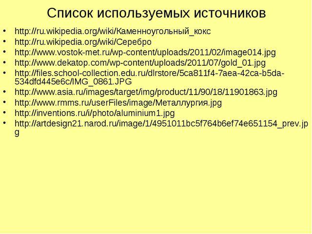 Список используемых источников http://ru.wikipedia.org/wiki/Каменноугольный_к...