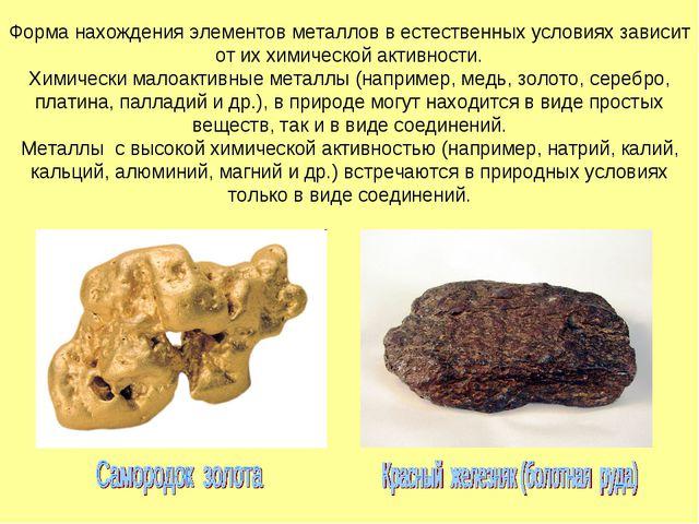 Форма нахождения элементов металлов в естественных условиях зависит от их хим...