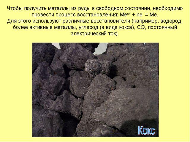 Чтобы получить металлы из руды в свободном состоянии, необходимо провести про...