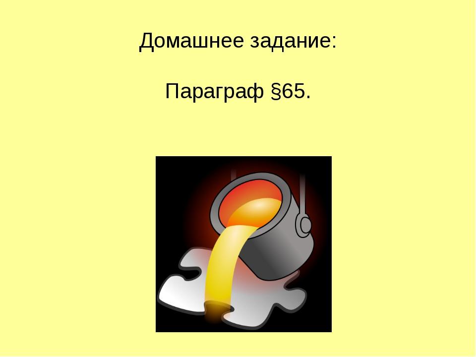 Домашнее задание: Параграф §65.