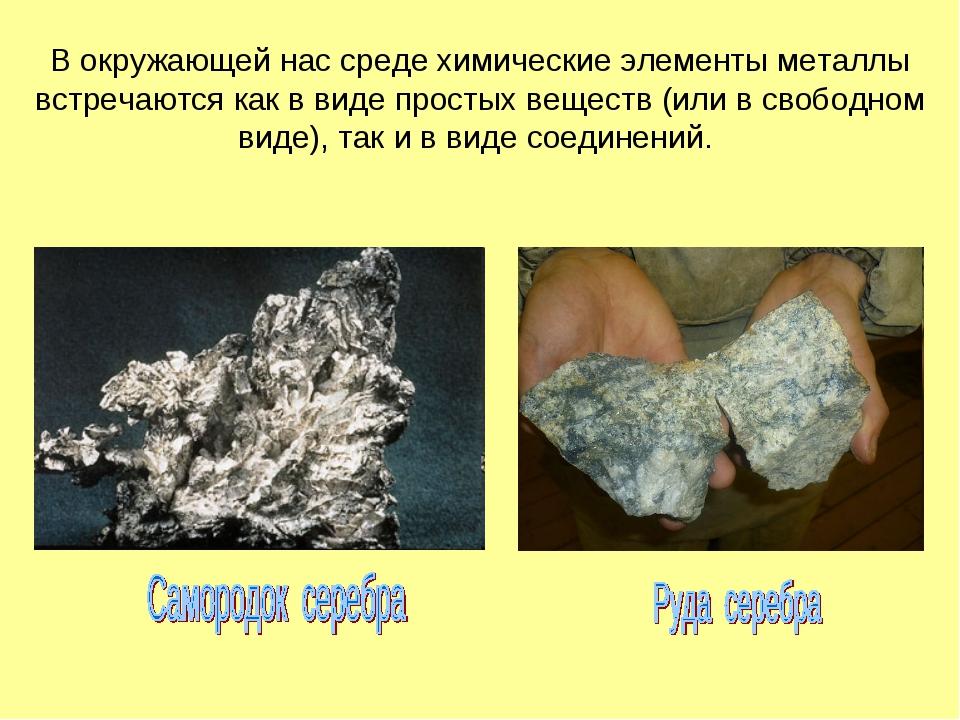 В окружающей нас среде химические элементы металлы встречаются как в виде про...