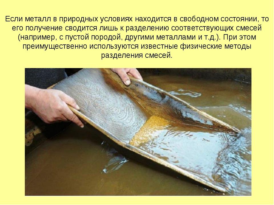 Если металл в природных условиях находится в свободном состоянии, то его полу...
