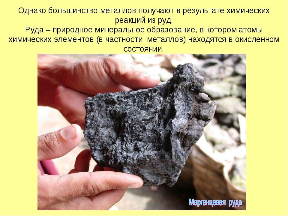Однако большинство металлов получают в результате химических реакций из руд....